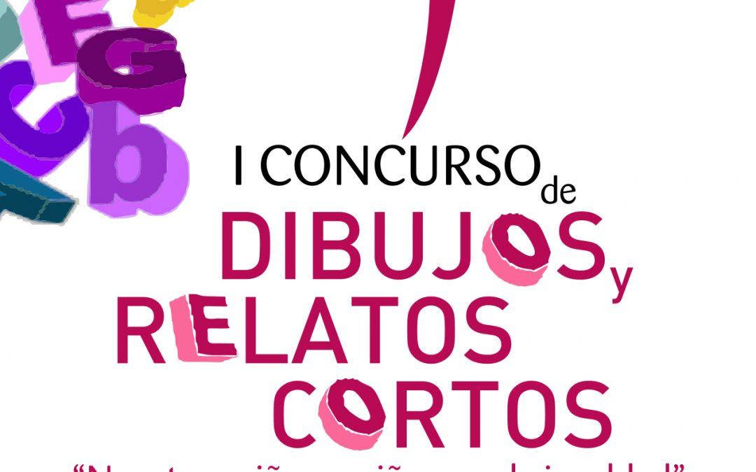 """I EDICIÓN DEL CONCURSO DE DIBUJOS Y RELATOS CORTOS """"8 DE MARZO POR LA IGUALDAD"""" 1"""